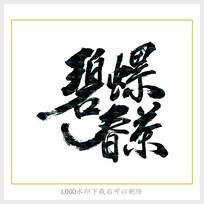 碧螺春茶毛笔字