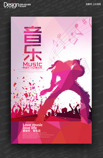 炫彩创意校园音乐社区招纳新生宣传海报