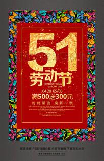 潮流创意51劳动节促销活动海报