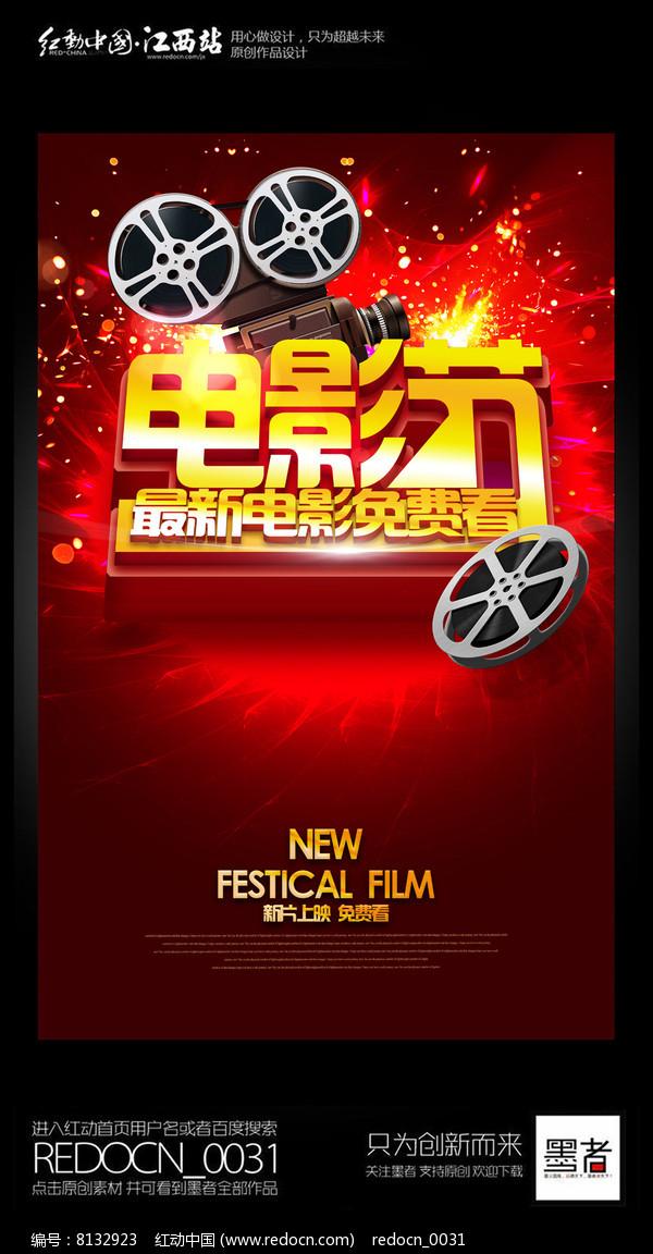 创意电影节新片电影宣传海报设计图片