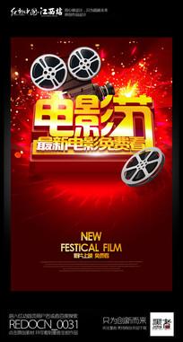 创意电影节新片电影宣传海报设计