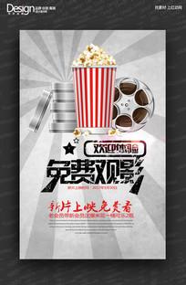 创意免费看电影宣传海报设计