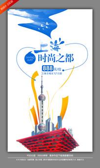 创意上海旅游海报设计