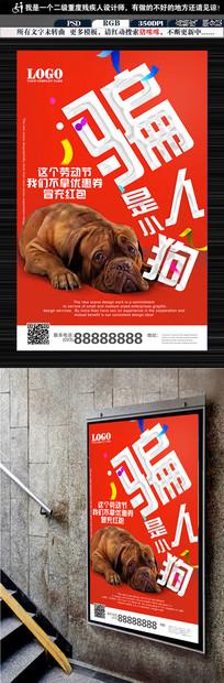 创意五一劳动节促销海报设计