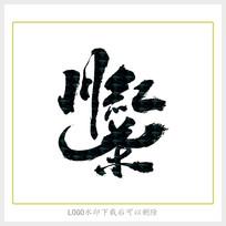川红茶毛笔字