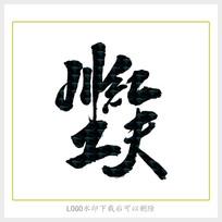 川红工夫毛笔字