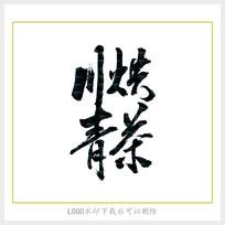 川烘青茶毛笔字