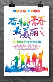 奋斗的青春最美丽青年节活动宣传海报模板设计
