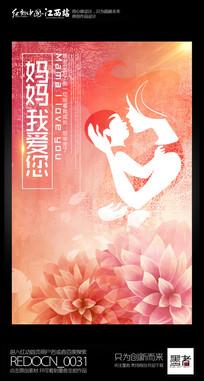 粉红色创意母亲节宣传海报设计