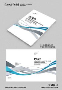 高档曲线画册封面设计模板