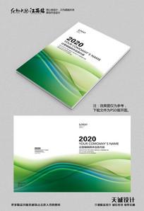 高端绿色炫彩画册封面设计