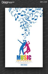简约白色创意音乐music宣传海报设计