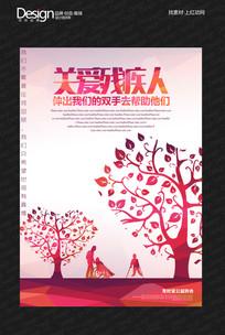 简约创意关爱残疾人公益海报设计