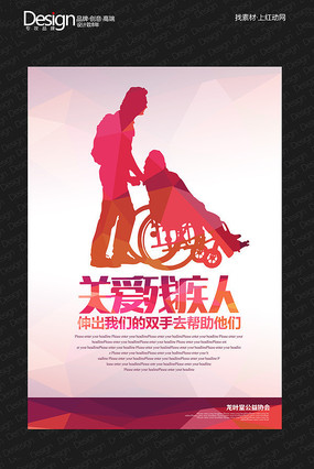 简约创意关爱残疾人公益宣传海报设计