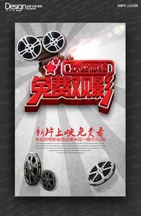 简约创意免费看电影宣传海报