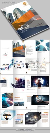 简约大气建筑公司画册版式设计