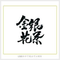 金银花茶毛笔字