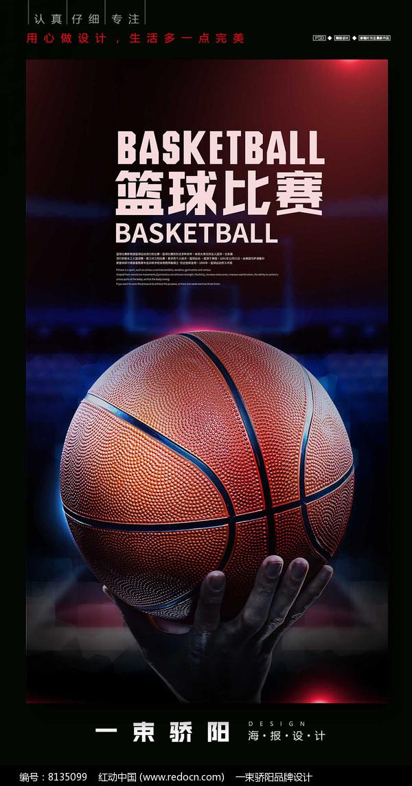 篮球海报设计图片