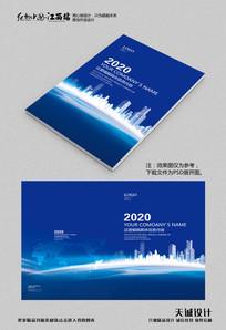 蓝色城市建筑科技画册封面设计