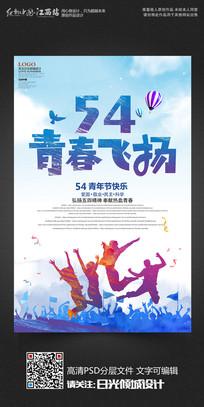 蓝色青春飞扬54五四青年节海报素材