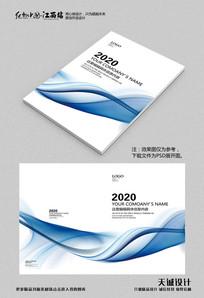 蓝色曲线公司画册风封面设计