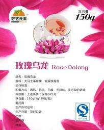 玫瑰乌龙茶包装袋标签
