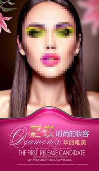 美容彩妆广告海报