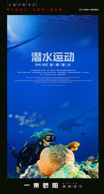 潜水运动宣传海报设计PSD