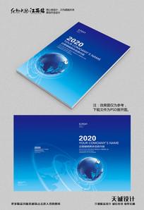 企业科技高端画册封面设计