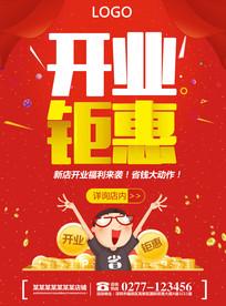 商场店铺开业周年庆促销海报宣传海报
