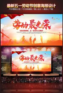 时尚劳动最光荣五一劳动节宣传海报设计