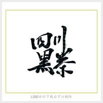 四川黑茶毛笔字