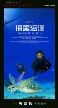 探索海洋海报设计PSD