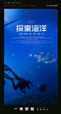 探索海洋海报设计 PSD