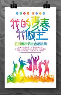 我的青春我做主54青年节活动宣传海报模板设计
