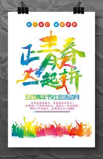 正青春一起拼青年节活动宣传海报模板设计