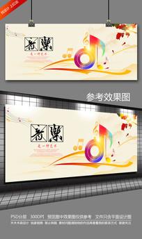 中国风音乐会海报
