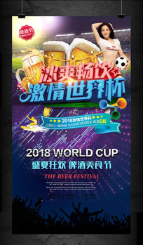 2018俄罗斯世界杯KTV酒吧啤酒节海报