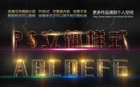 3d藝術字體樣式PSD特效字體平面文字酷炫金屬