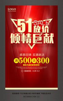 51SALE放价倾情巨献五一劳动节促销海报