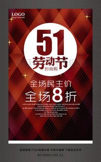51国际劳动节五一促销活动海报素材