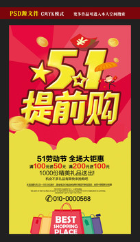 51节提前购促销海报设计