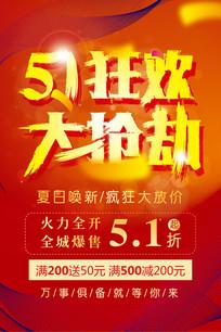 51狂欢大抢劫优惠大促海报