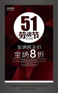 51劳动节促销活动海报五一素材