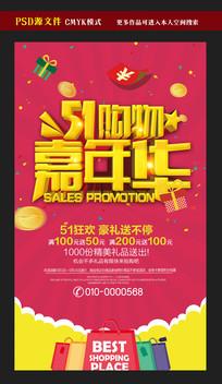 51劳动节购物嘉年华海报设计