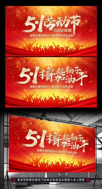 51劳动节撸起袖子加油干背景