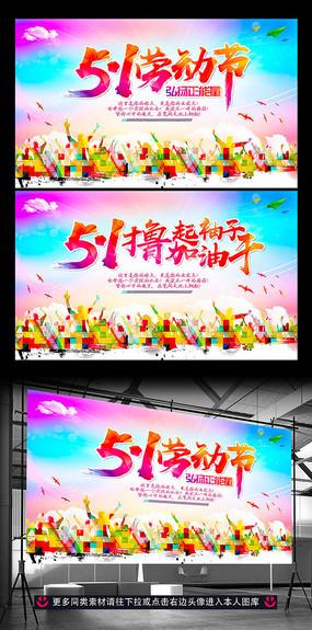 51劳动节撸起袖子加油干舞台背景