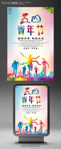 炫彩五四青年节宣传海报