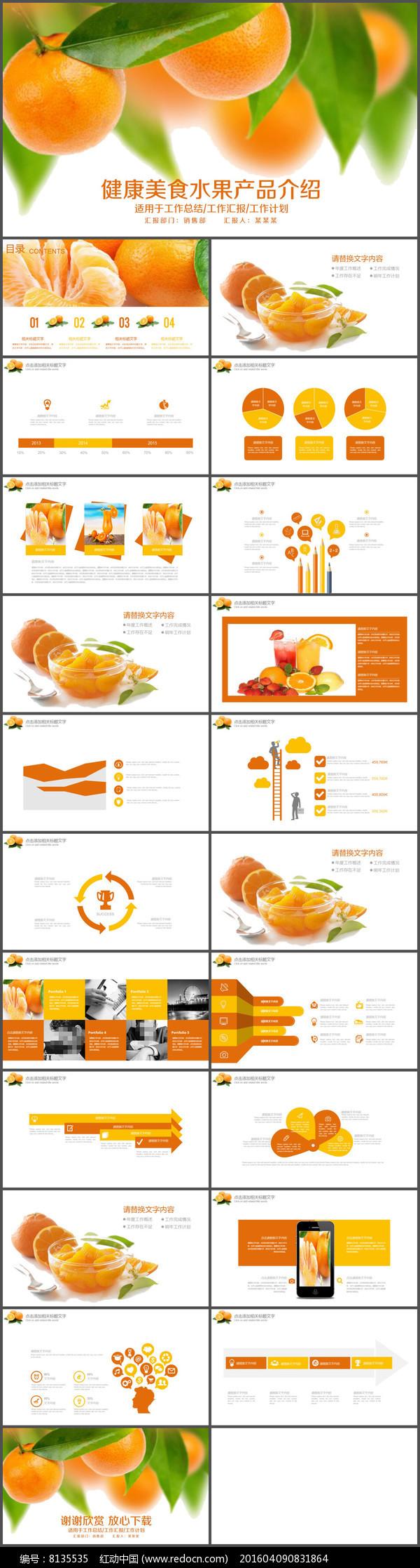 橙色橘子水果产品介绍PPT模板