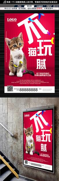 创意可爱宠物劳动节促销海报